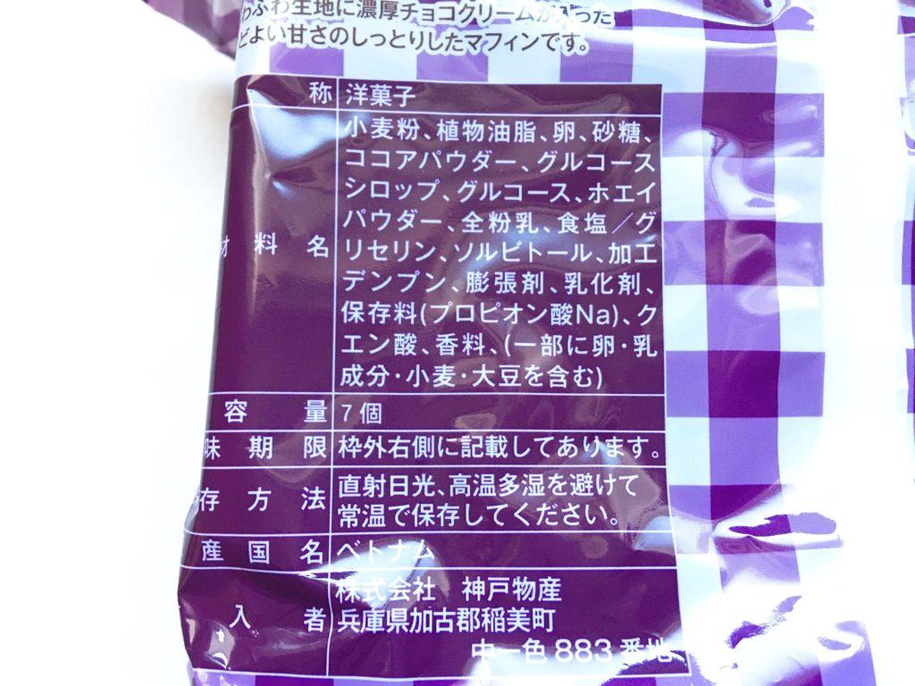 ダブルチョコマフィン原材料