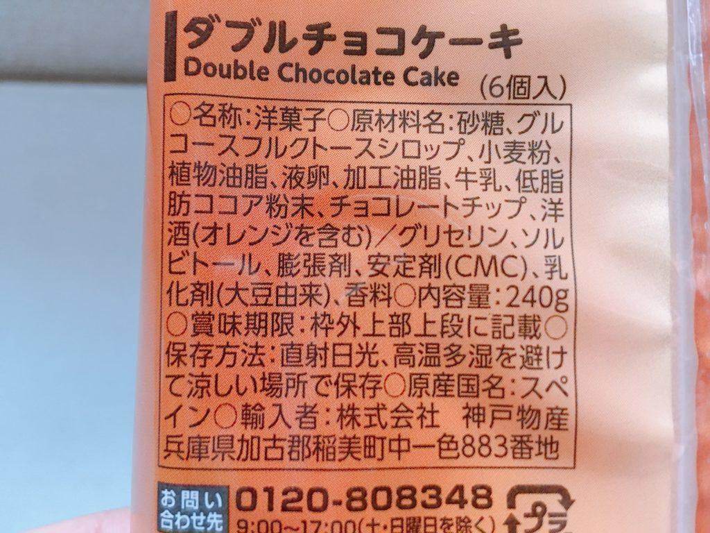 ダブルチョコケーキ原材料