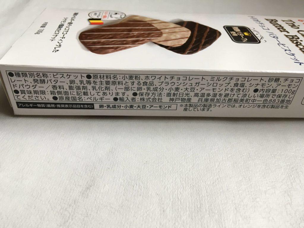 トリオチョコバター原材料