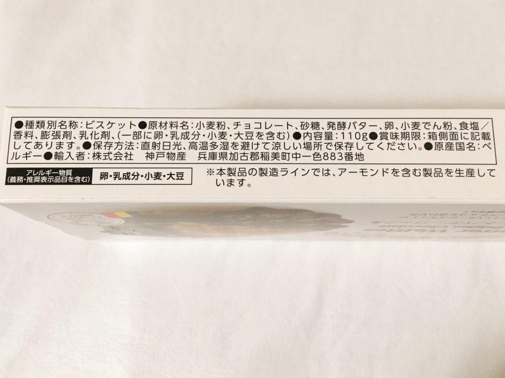 チョコレートバターワッフル原材料