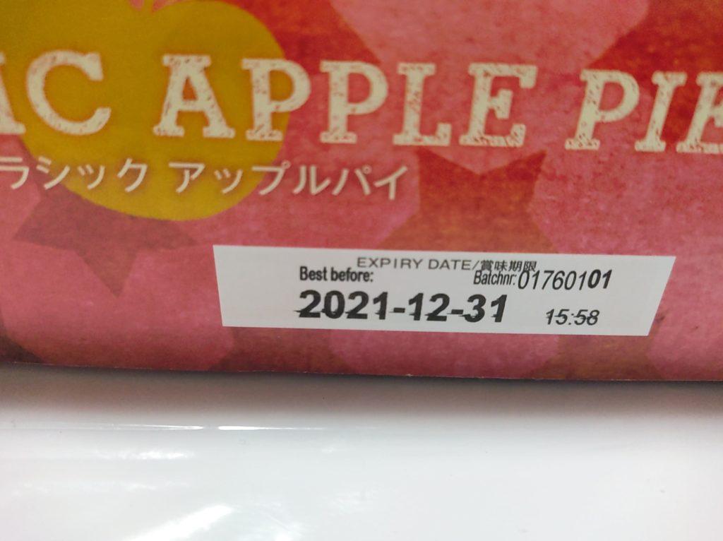 アップルパイ賞味期限