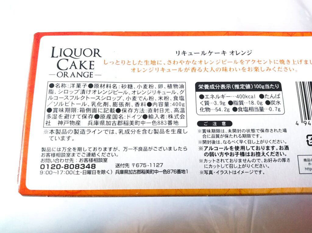 リキュールケーキオレンジ原材料