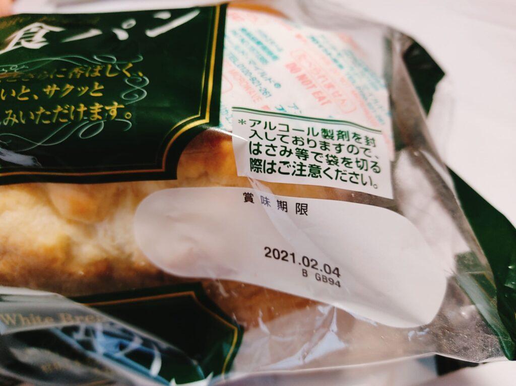 イギリス食パン賞味期限