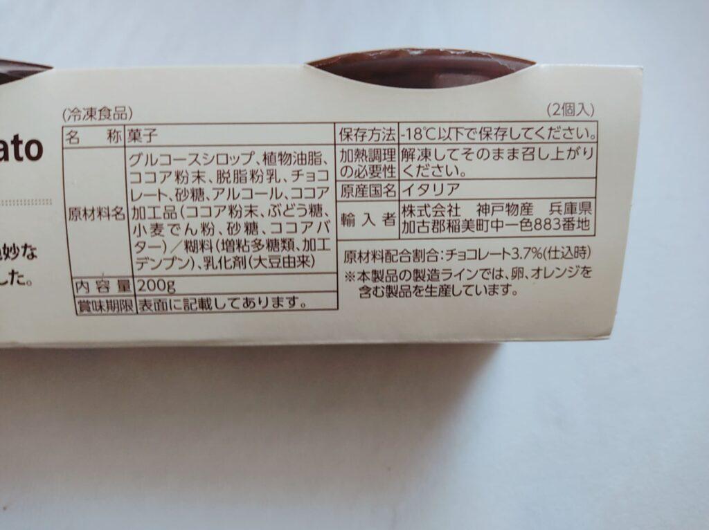 チョコレートトリュフ原材料