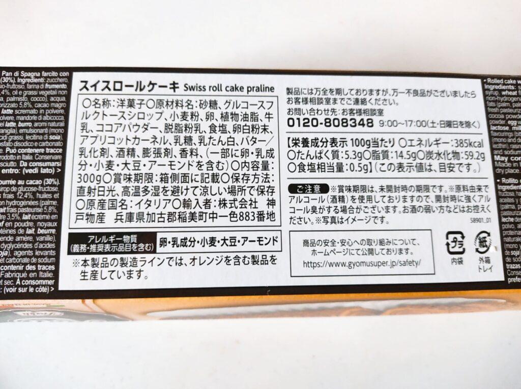 スイスロールケーキ原材料