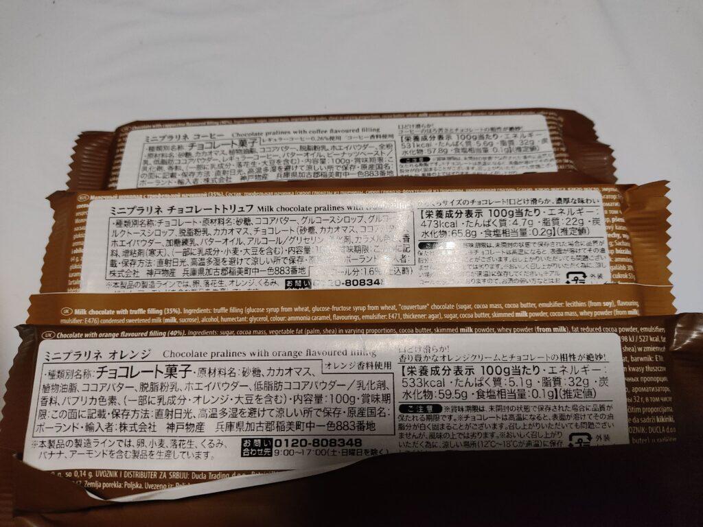 ミニプラリネチョコ3種カロリー