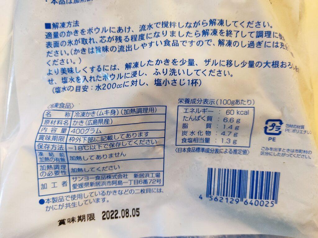 広島県かきフライ賞味期限