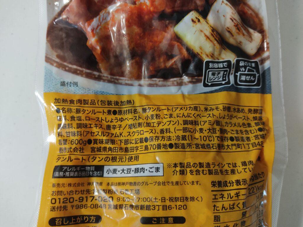 やわらか味噌煮豚原材料