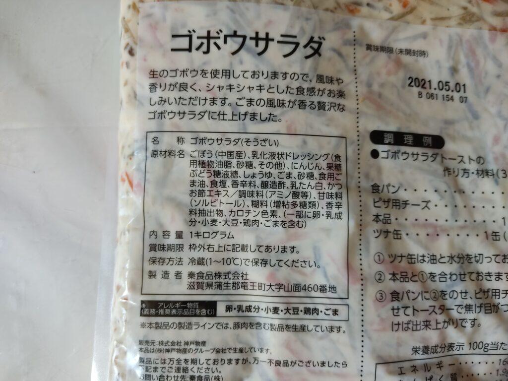 ゴボウサラダ原材料