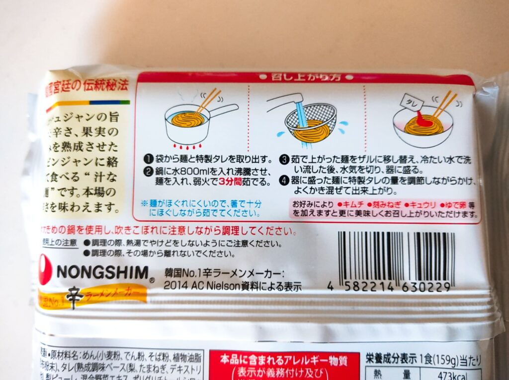 ビビン冷麺作り方